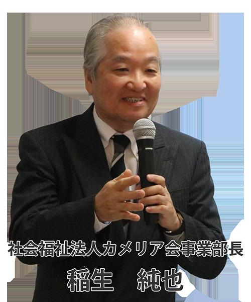 社会福祉法人カメリア会 事業部長 稲生 純也
