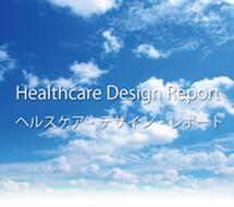 ヘルスケアデザインレポート